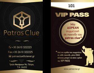 vip-pass1